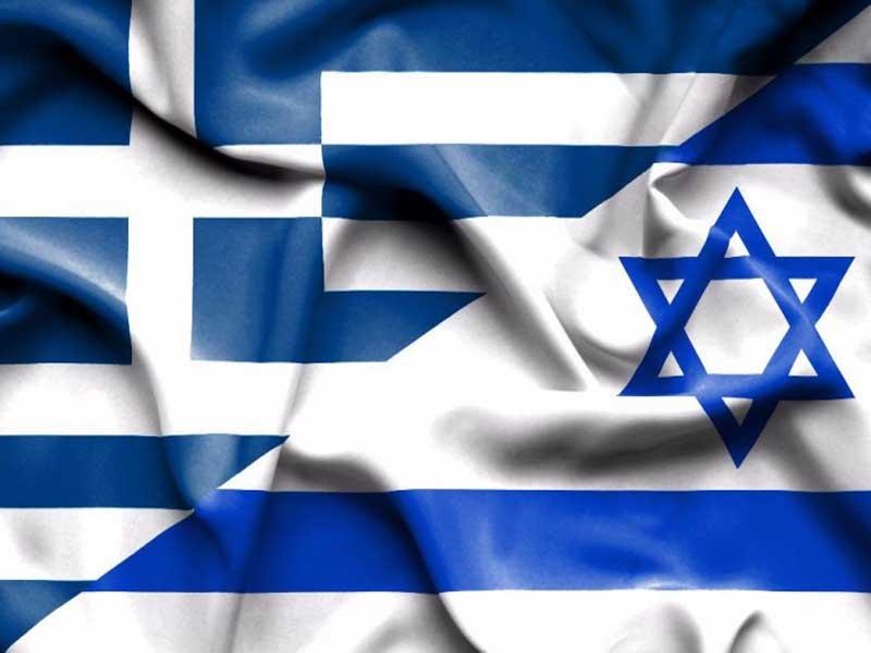 Ολο και πιο κοντά Ελλάδα και Ισραήλ