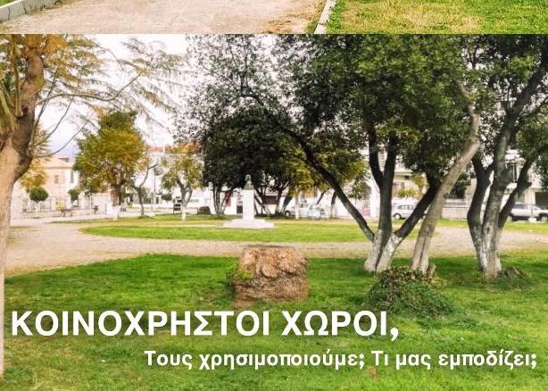 """Δράση Πολιτών προς Τσαμασλή: """" Να ενεργήσετε άμεσα"""""""