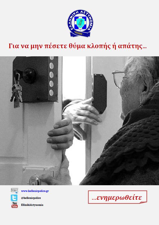 Συμβουλές ασφαλείας για υπερήλικες από την Ελληνική Αστυνομία