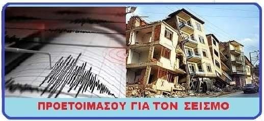 """Σήμερα στις 19:00: """"Αντιμετώπιση Καταστροφών"""" με Κ. Κοκολάκη"""