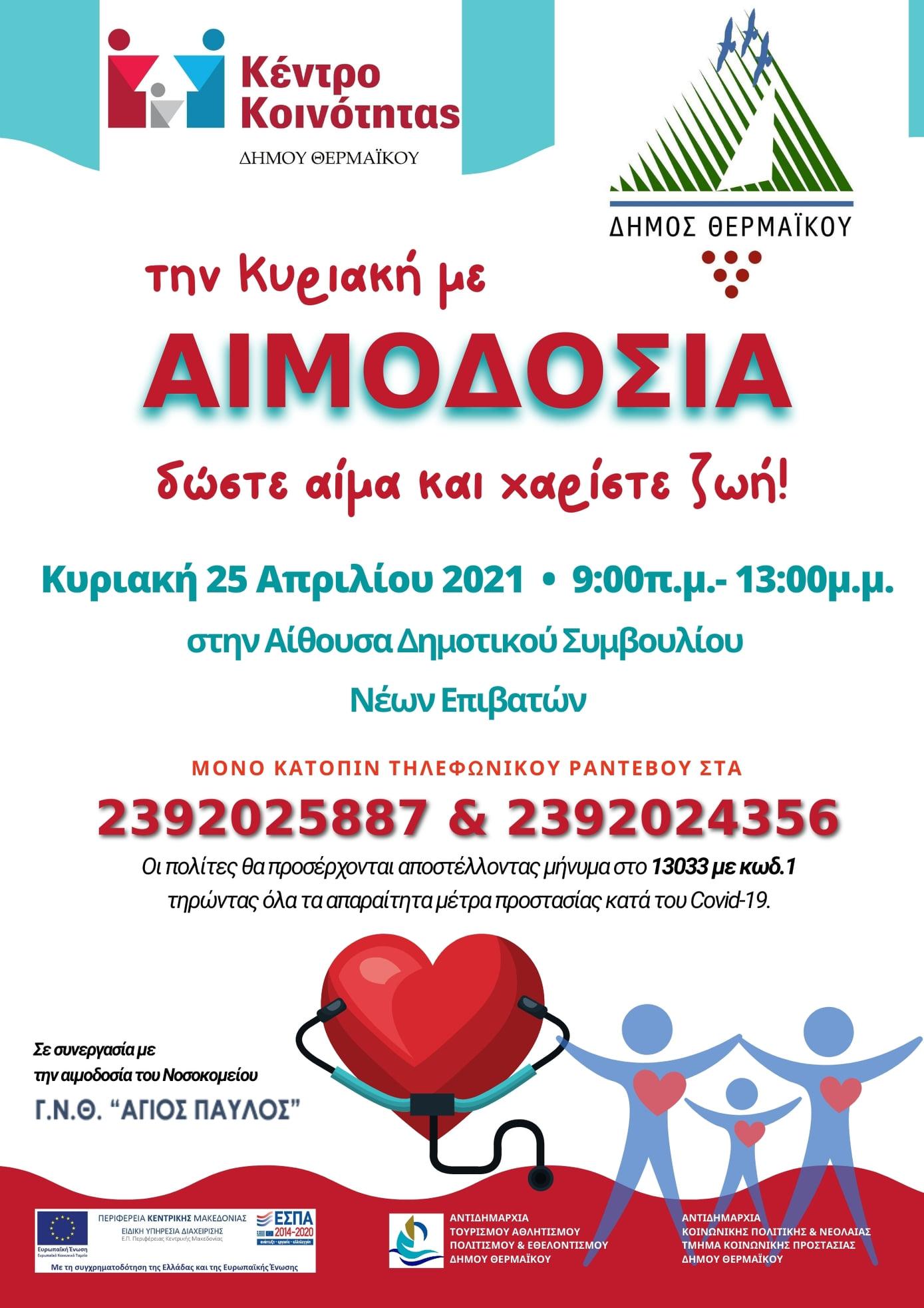 5η εθελοντική αιμοδοσία στον Δήμο Θερμαϊκού