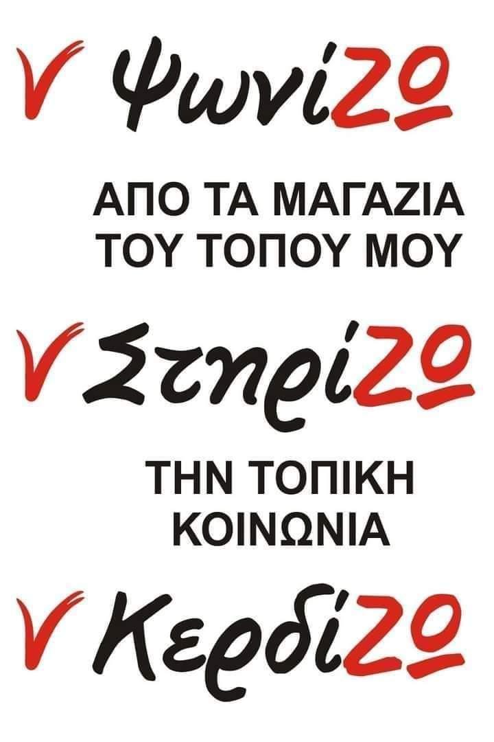 Μήνυμα τοπικής αλληλεγγύης από τον Αριστοτέλη Επανομής