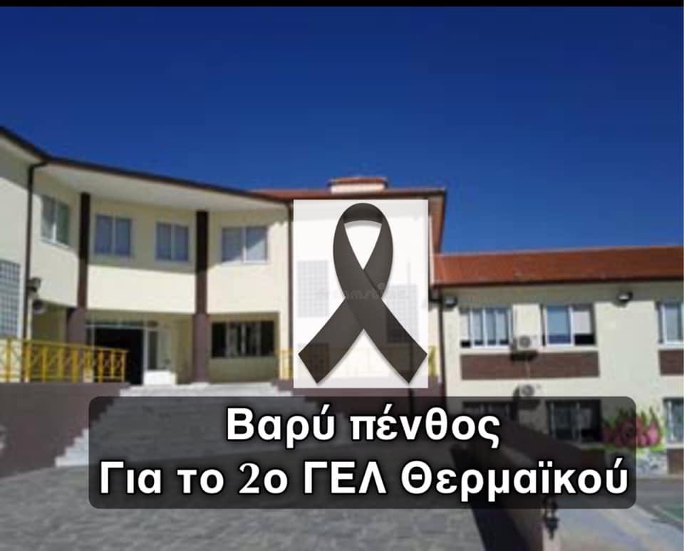 Πέθανε από κορωνοϊό ο υποδιευθυντής του 2ου ΓΕΛ Θερμαϊκού-Κλειστό το σχολείο