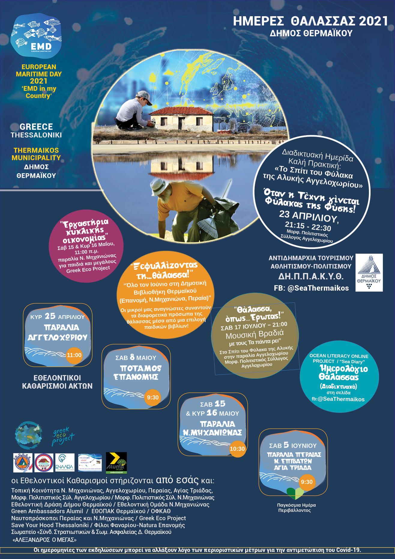 Ημέρες Θάλασσας-Πρόγραμμα εκδηλώσεων