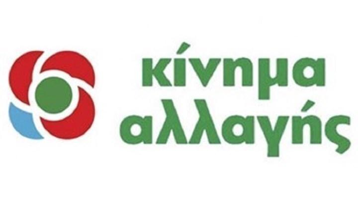 Διαδικτυακή εκδήλωση του ΚΙΝΑΛ για την Κεντρική Μακεδονία