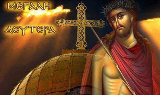 Μεγάλη Δευτέρα: Η Ακολουθία του Νυμφίου-Το κήρυγμα του Ιουστίνου (βίντεο)