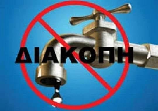 ΠΡΟΣΟΧΗ: Χωρίς νερό στη Μηχανιώνα