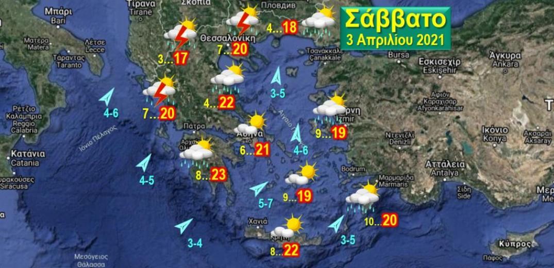 Ο καιρός του Σαββατοκύριακου-Στους 20 βαθμούς η θερμοκρασία