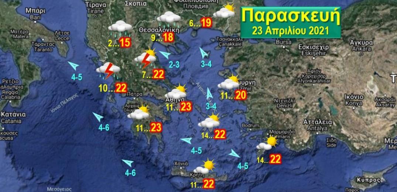 Ερχονται βροχές Παρασκευή και Σάββατο