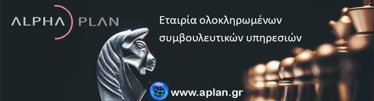 Alpha Plan