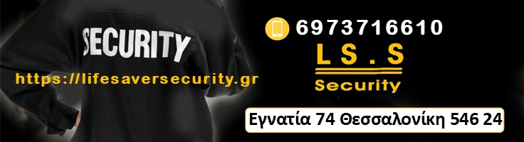 Lifesaver Security