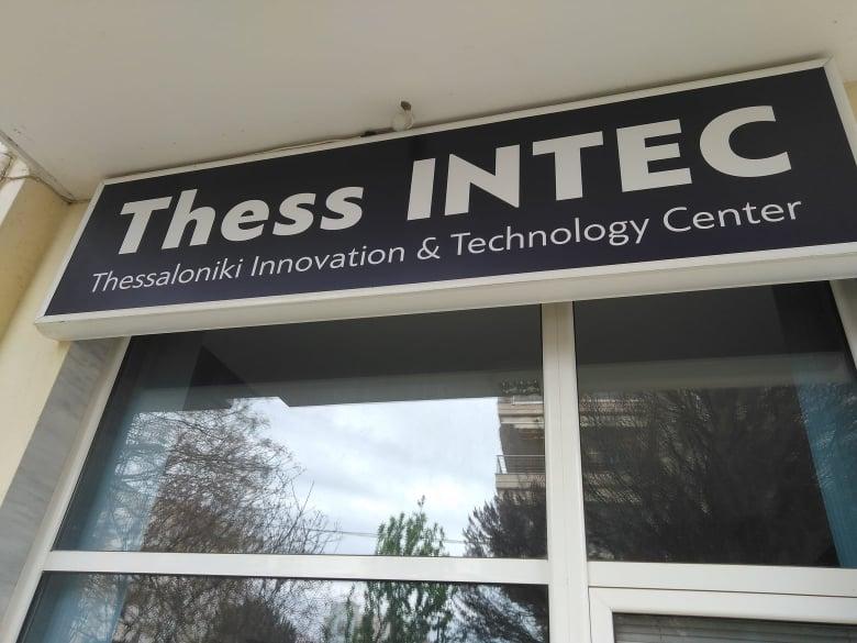 Τα γραφεία της ThessIntec στην Περαία
