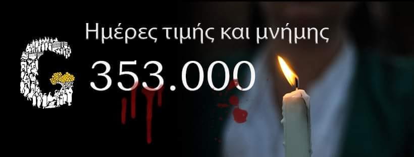 Η Γενοκτονία μέσα από τα τραγούδια του Ποντιακού Ελληνισμού (ΒΙΝΤΕΟ)