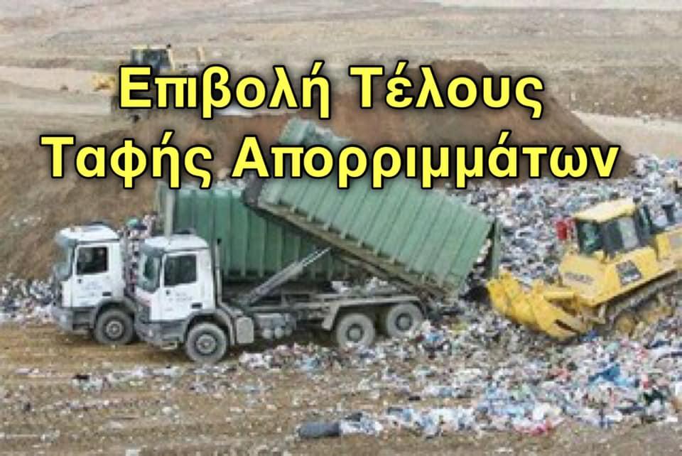 """Ανακοίνωση της """"Δράσης Πολιτών"""""""
