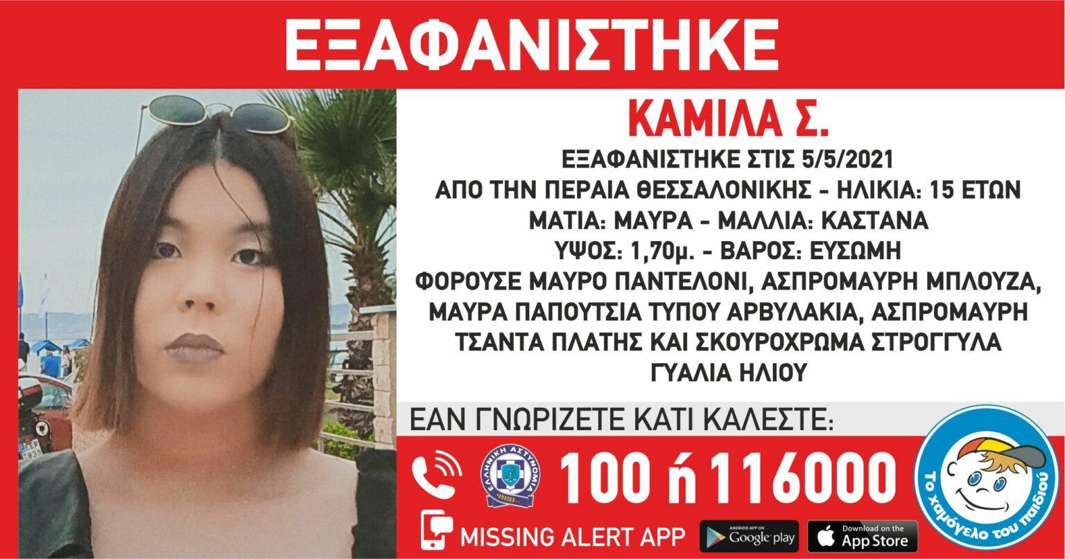 Missing Alert για την Καμίλα