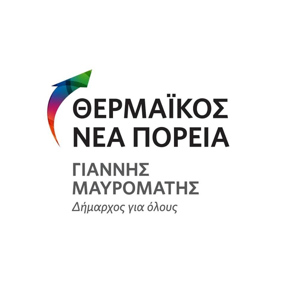 """""""Πρωταθλητής στις απώλειες προγραμμάτων και έργων ο Δήμος Θερμαϊκού"""""""