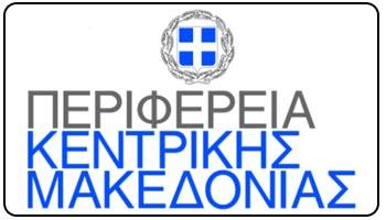 Νέο πρόγραμμα για τη στήριξη των επιχειρήσεων της Κεντρικής Μακεδονίας