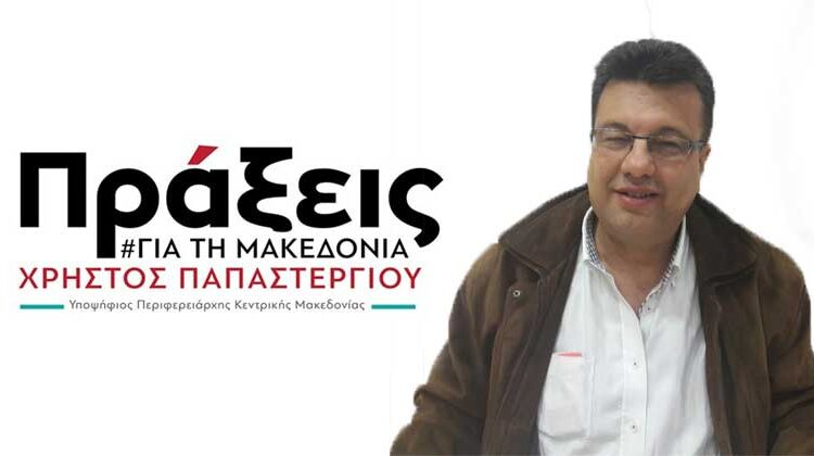"""Διαδικτυακή συζήτηση: """"Δήμοι Θέρμης και Θερμαϊκού: Η Ανατολή της Θεσσαλονίκης"""""""