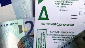 Ανοιξε το taxisnet-Αρχισαν οι φορολογικές δηλώσεις