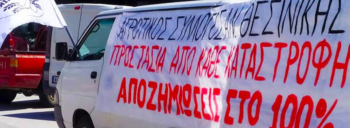 Κραυγή αγωνίας από τον Αγροτοκτηνοτροφικό Σύλλογο Ανατολικής Θεσσαλονίκης