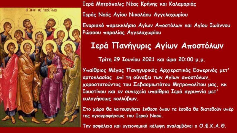 Παρουσία Ιουστίνου η Ιερά Πανήγυρις των Αγ. Αποστόλων απόψε στο Αγγελοχώρι