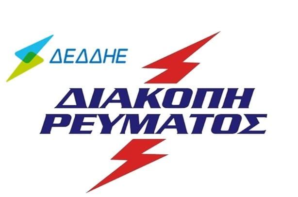 ΠΡΟΣΟΧΗ: Διακοπή Ηλεκτρικού Ρεύματος στη Περαία.
