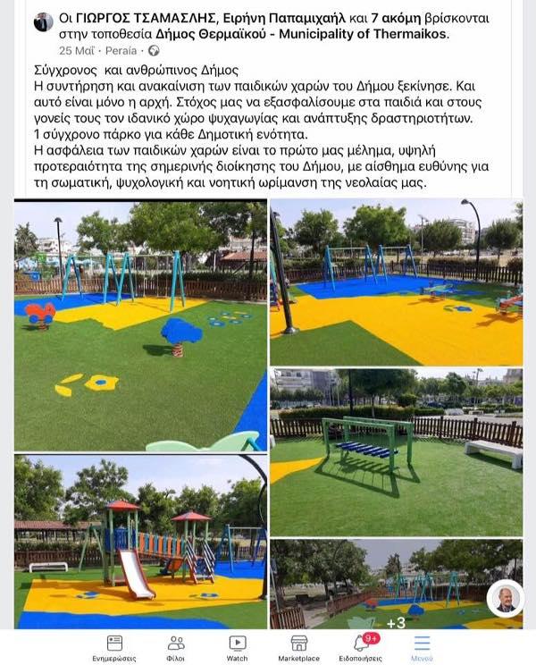 """Ανακοίνωση της """"Δράσης Πολιτών"""" για τις παιδικές χαρές"""