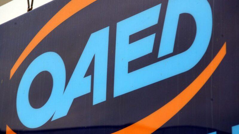 Νέο πρόγραμμα ΟΑΕΔ για 1000 νέες θέσεις εργασίας
