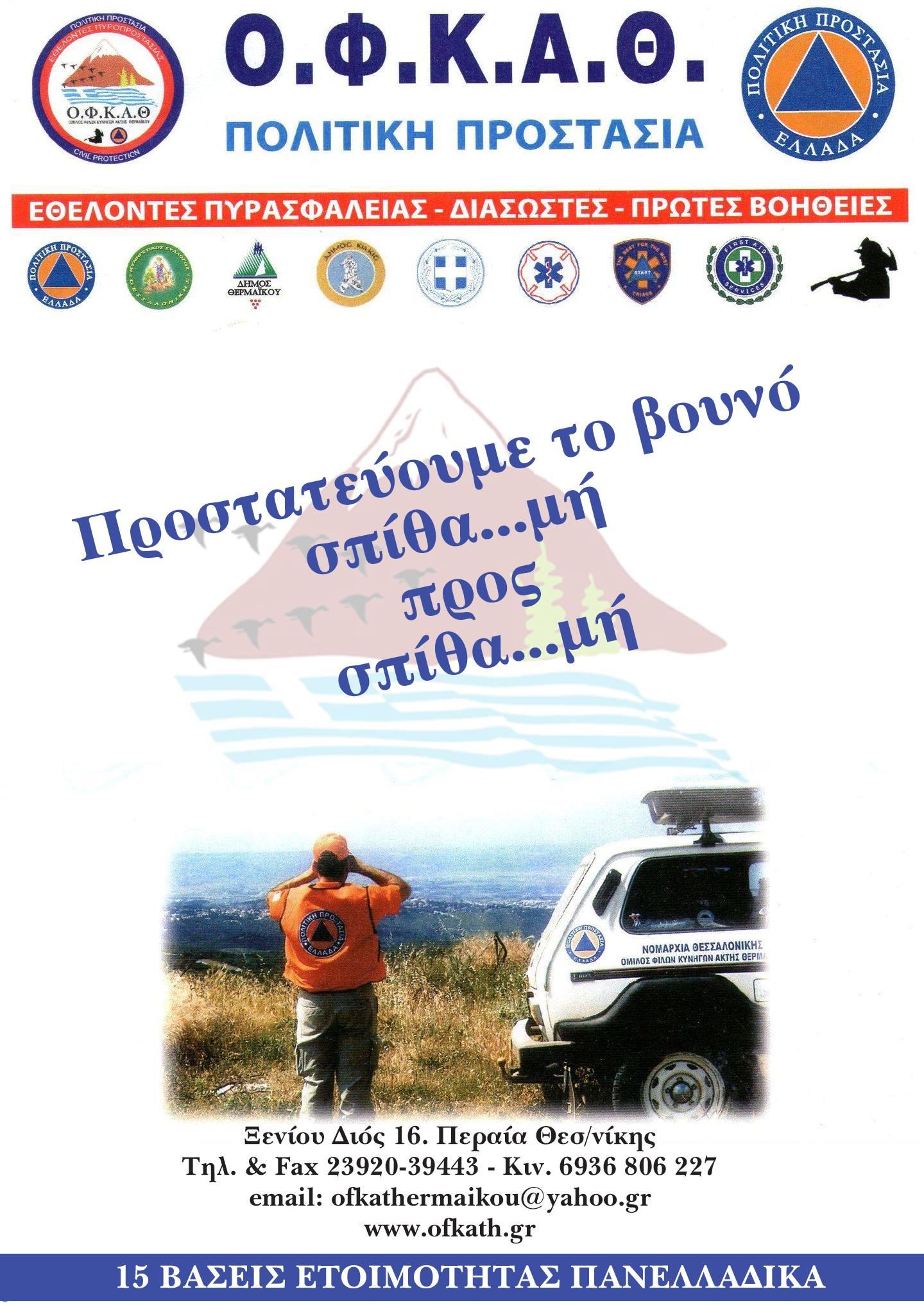 """ΟΦΚΑΘ: """"Προστατεύουμε τη ζωή, την περιουσία μας και τα δάση"""""""