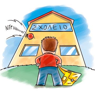 Τελευταία ημέρα στο σχολείο-Κλείνουν και τα δημοτικά