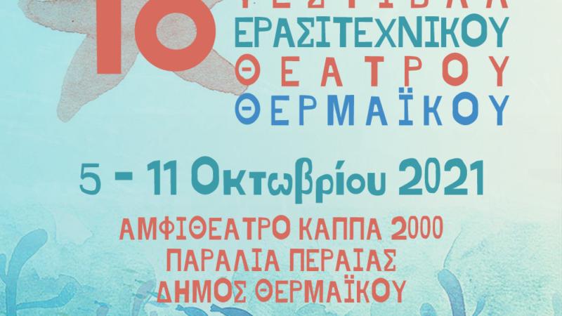 Ερχεται το 1ο Πανελλήνιο Φεστιβάλ Ερασιτεχνικού Θεάτρου Θερμαϊκού