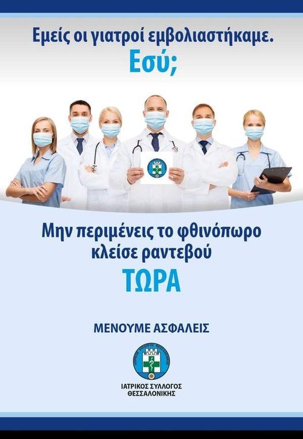"""Ιατρικός Σύλλογος Θεσσαλονίκης: """"Μη περιμένεις το Φθινόπωρο, κλείσε ραντεβού"""""""