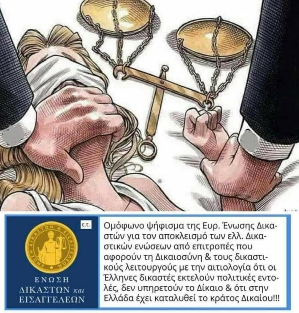 Ο Δημήτρης Μάρδας για τη διαφθορά και τη δικαιοσύνη