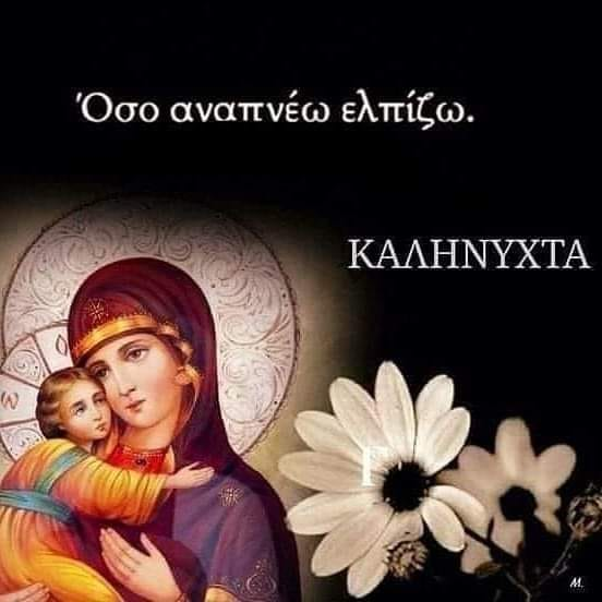 """Ανάρτηση """"μαχαιριά στην καρδιά"""" από τον πατέρα-Βησσαρίωνα"""