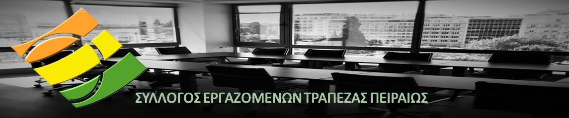Δραματική επιστολή των εργαζομένων της Τράπεζας Πειραιώς στον Δήμο Θερμαϊκού