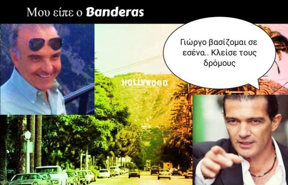 Ο Τσαμασλής κλείνει τους δρόμους για τον Μπαντέρας…