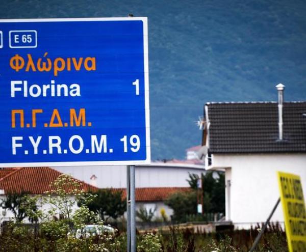 Απαίτηση Ζάεφ για αλλαγή του FYROM στις ταμπέλες της ελληνικής πλευράς-Τι θα κάνει ο Τζιτζικώστας;