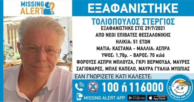 MISSING ALERT: Εξαφανίστηκε 51χρονος από τους Νέους Επιβάτες