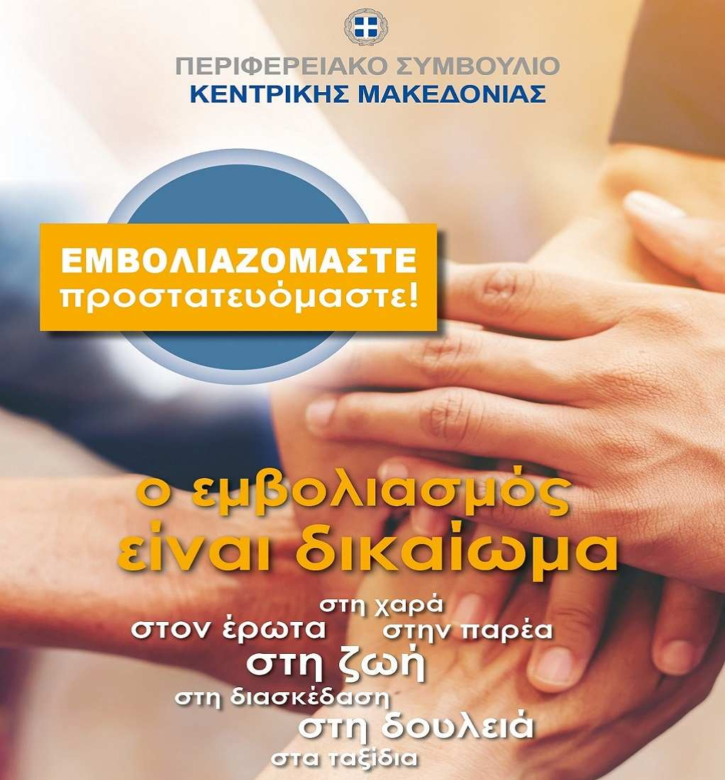 Περιφέρεια Κεντρικής Μακεδονίας: «Εμβολιαζόμαστε, προστατευόμαστε»