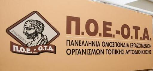 """ΠΟΕ-ΟΤΑ: """"Υπερ των εμβολιασμών, όχι στην υποχρεωτικότητα"""""""