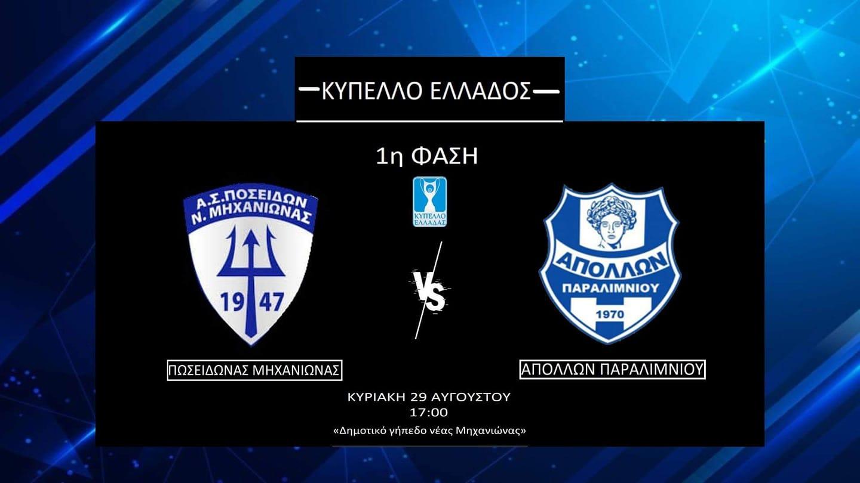 Πρεμιέρα για τον Ποσειδώνα στο Κύπελλο Ελλάδας κόντρα στον Απόλλωνα Παραλιμνίου