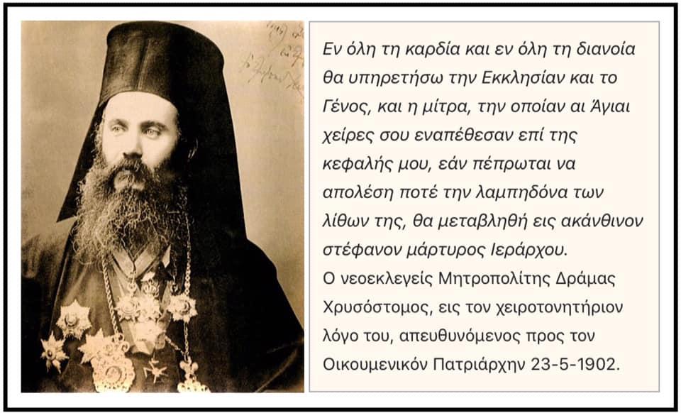 """Ο Γιώργος Χατζηβαλάσης για τον Χρυσόστομο Σμύρνης: """"Ο προστάτης Άγιος των Μικρασιατών"""""""