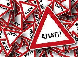 Ελληνική Αστυνομία: 4 πολίτες εξαπατήθηκαν με μήνυμα δήθεν από τράπεζα και τους αφαίρεσαν πάνω από 8.000 ευρώ.
