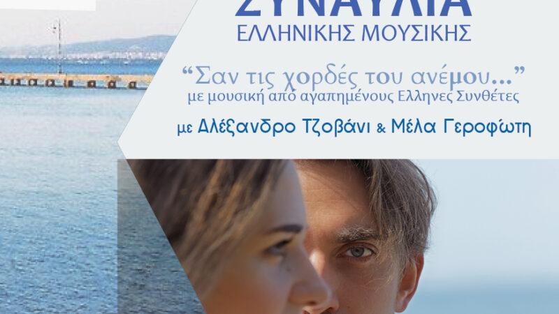 ΑΠΟΨΕ για τα Γενέθλια της Περαίας: Συναυλία με τραγούδια Χατζιδάκι, Θεοδωράκη, Πλέσσα