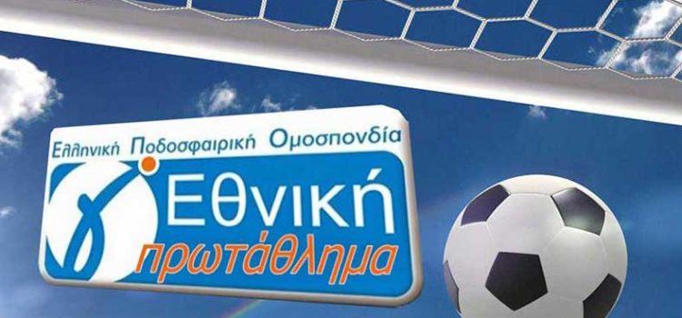 Στις 23 Σεπτεμβρίου η κλήρωση της Γ΄ Εθνικής-Εναρξη 3 Οκτωβρίου