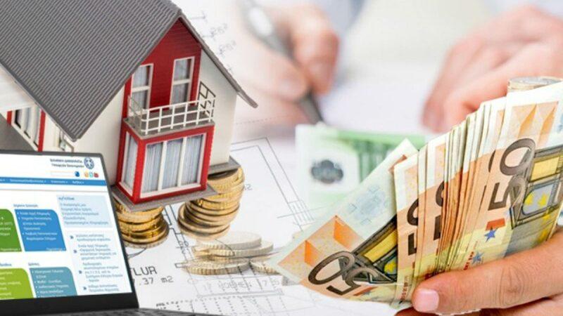 Έρχεται ο ΕΝΦΙΑ για 7.300.000 ιδιοκτήτες (BINTEO)