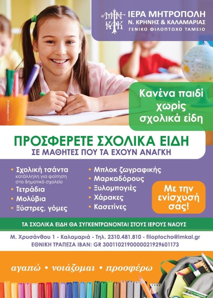 """Ιερά Μητρόπολη: """"Στηρίξτε τις δράσεις για τα παιδιά"""""""