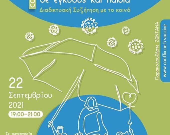 ΑΠΟΨΕ: Διαδικτυακή συζήτηση «Εμβολιασμός εγκύων και παιδιών»