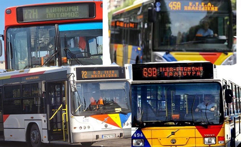Δωρεάν σήμερα τα λεωφορεία του ΟΑΣΘ μετά τις 4 το απόγευμα