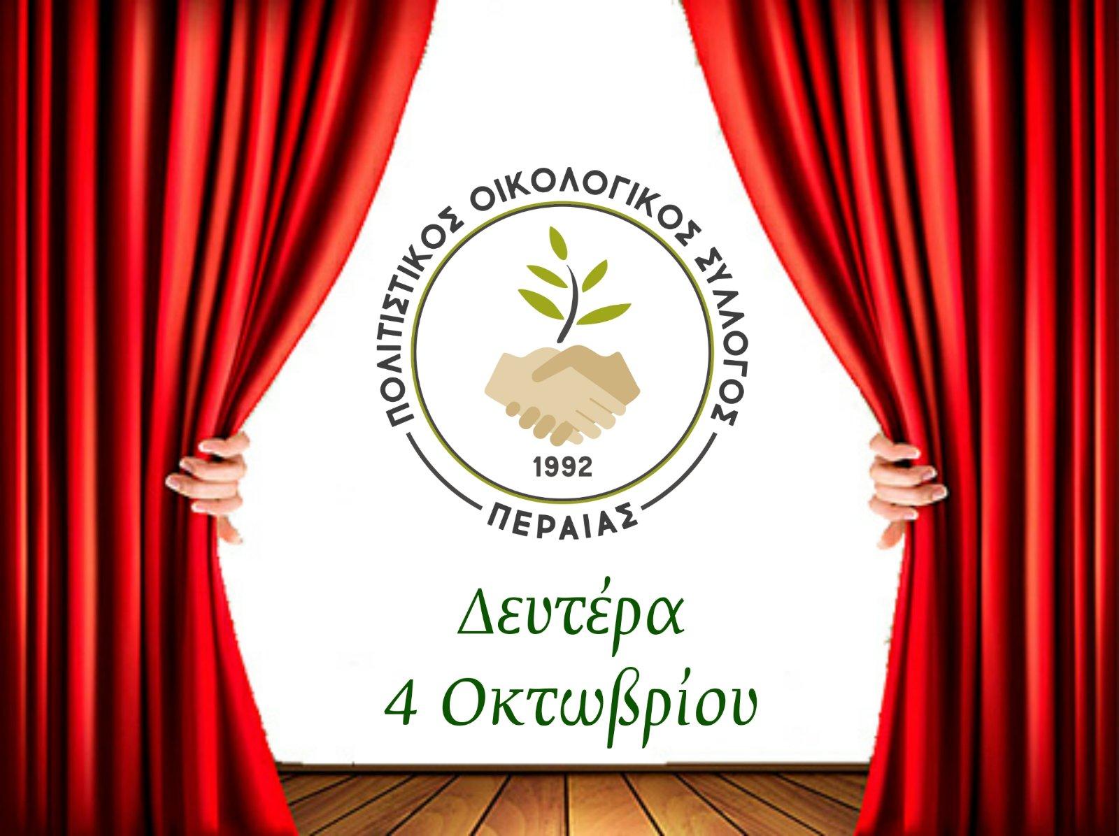 Στις 4 Οκτωβρίου ανοίγει ο Πολιτιστικός Οικολογικός Σύλλογος της Περαίας